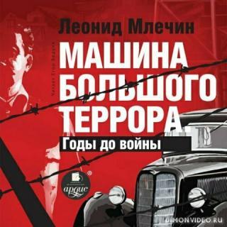 Машина большого террора 1. Годы до войны - Млечин Леонид