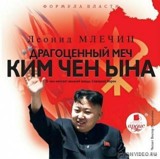 Драгоценный меч Ким Чен Ына - Млечин Леонид