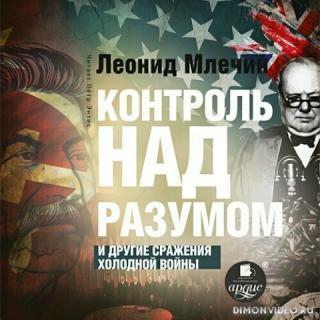Контроль над разумом - Млечин Леонид