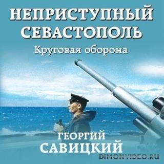 Неприступный Севастополь 2. Круговая оборона - Савицкий Георгий