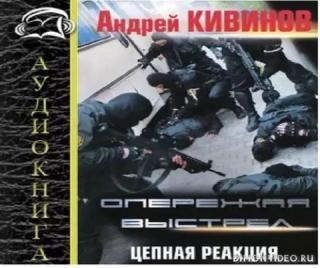 Опережая выстрел 2. Цепная реакция - Кивинов Андрей