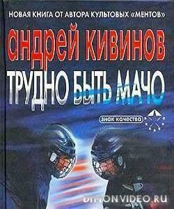 Трудно быть мачо - Кивинов Андрей