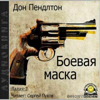 Палач 3. Боевая маска - Пендлтон Дон
