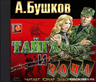 Алексей Карташ 1. Тайга и зона - Бушков Александр