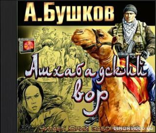 Алексей Карташ 2. Ашхабадский вор - Бушков Александр