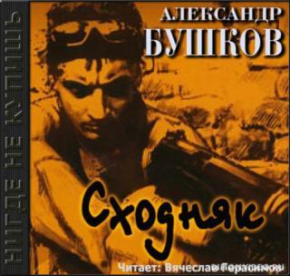Алексей Карташ 3. Сходняк - Бушков Александр