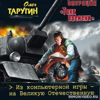 Операция «Танк времени». Из компьютерной игры – на Великую Отечественную - Олег Таругин