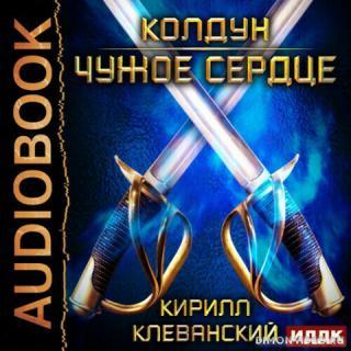 Чужое сердце – Кирилл Клеванский