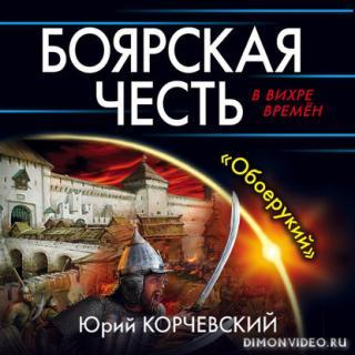 Боярская честь. «Обоерукий» - Юрий Корчевский
