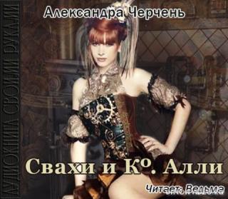 Свахи и Ко. Алли – Александра Черчень