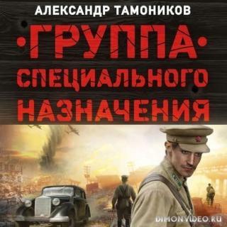 Группа специального назначения - Александр Тамоников