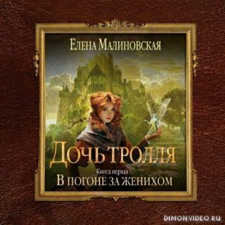 В погоне за женихом - Елена Малиновская