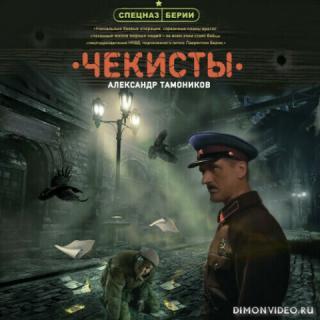 Чекисты – Александр Тамоников