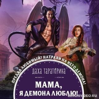 Мама, я демона люблю! - Даха Тараторина