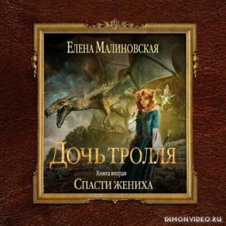 Спасти жениха - Елена Малиновская