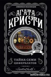 Тайна «Семи Циферблатов» - Агата Кристи