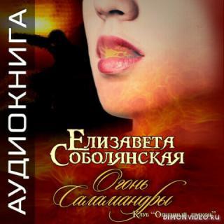 Огонь саламандры – Елизавета Соболянская