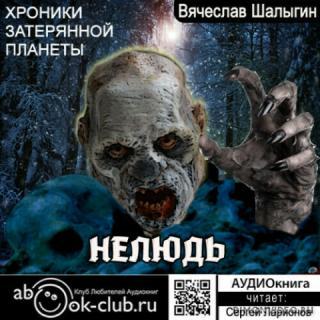 Нелюдь – Вячеслав Шалыгин