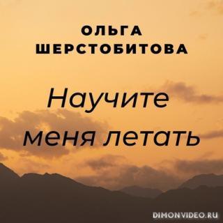 Научите меня летать - Ольга Шерстобитова
