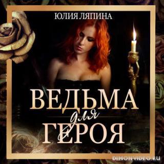 Ведьма для героя - Юлия Ляпина