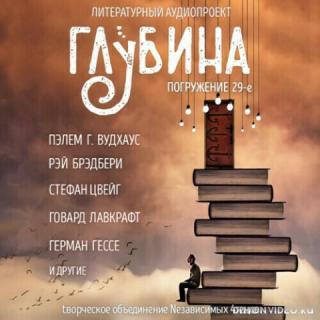 """Сборник """"ГЛУБИНА"""" выпуск 29"""