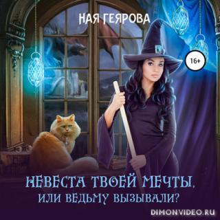 Невеста твоей мечты, или Ведьму вызывали - Ная Геярова