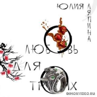 Любовь для троих - Юлия Ляпина