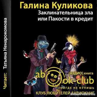 Заклинательница зла, или Пакости в кредит - Галина Куликова