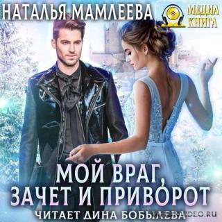 Мой враг, зачет и приворот - Наталья Мамлеева