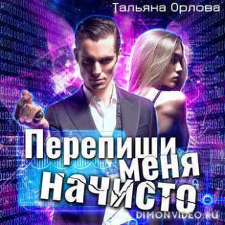 Перепиши меня начисто - Тальяна Орлова