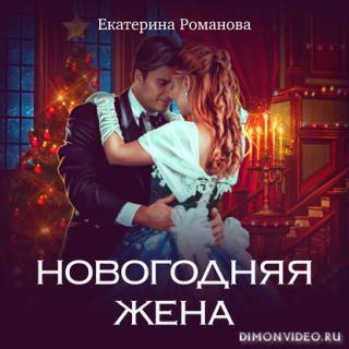 Новогодняя жена - Екатерина Романова