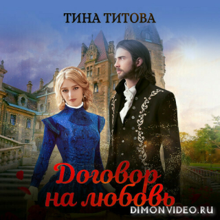 Договор на любовь – Тина Титова
