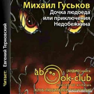 Дочка людоеда, или Приключения Недобежкина - Михаил Гуськов