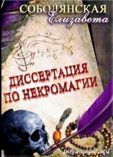 Диссертация по некромагии. Книга 2 - Елизавета Соболянская