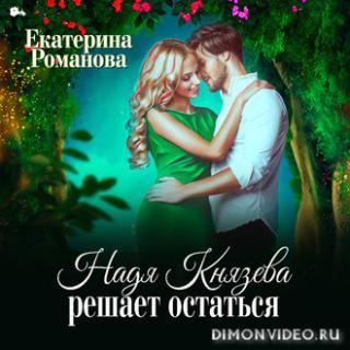 Надя Князева решает остаться - Екатерина Романова