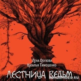 Лестница ведьм - Лена Обухова, Наталья Тимошенко