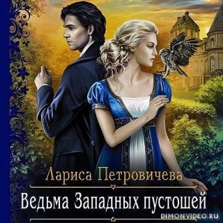 Ведьма Западных пустошей – Лариса Петровичева
