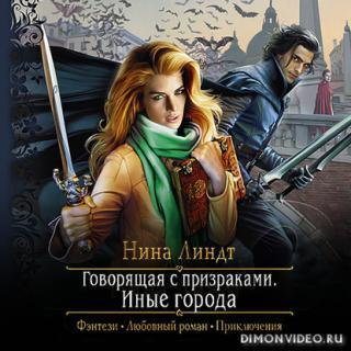 Иные города - Нина Линдт