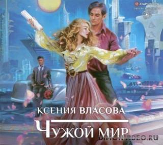 Чужой мир - Ксения Власова