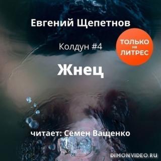 Жнец - Евгений Щепетнов