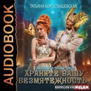 Храните вашу безмятежность - Татьяна Коростышевская