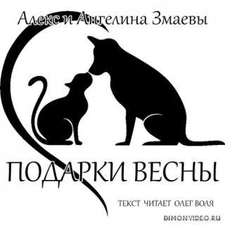 Алекс и Ангелина Змаевы - Подарки весны