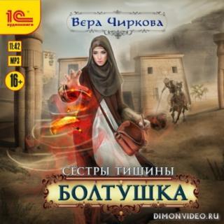 Болтушка – Вера Чиркова