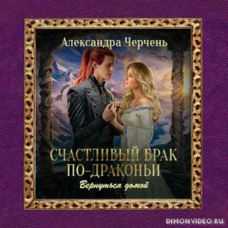 Вернуться домой - Александра Черчень