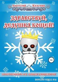 Здравствуй, дедушка Кощей! - Анатолий Казьмин