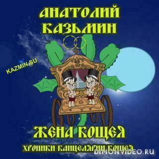 Жена Кощея - Анатолий Казьмин