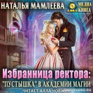 Избранница ректора- «Пустышка» в академии магии - Наталья Мамлеева