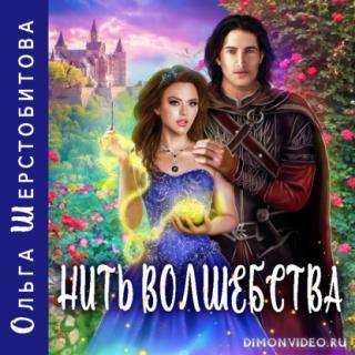 Нить волшебства - Ольга Шерстобитова