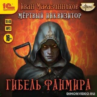 Гибель Фанмира - Иван Магазинников
