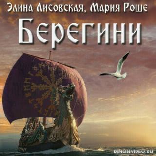 Берегини - Элина Лисовская, Мария Роше